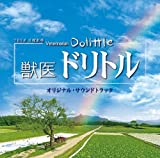 TBS系日曜劇場 獣医ドリトル オリジナル・サウンドトラック