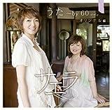 うた~by 60 sixty オリジナル編
