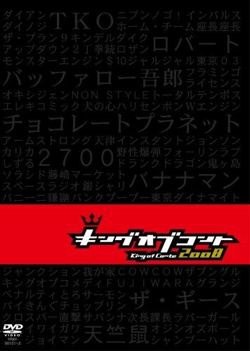 キングオブコント 2008 [DVD]