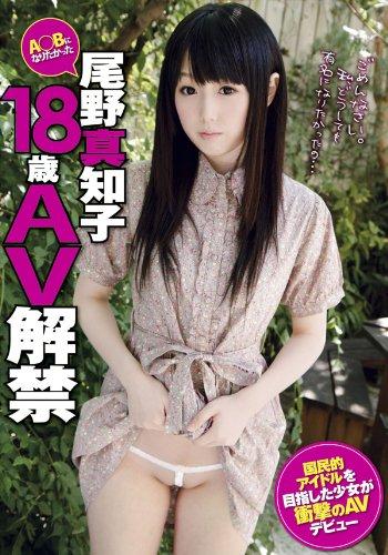 A○Bになりたかった尾野真知子18歳AV解禁 [DVD]