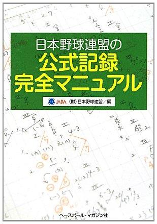 日本野球連盟の公式記録完全マニュアル
