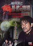 稲川淳二 真相・恐怖の現場 一人で見てはいけない編 [DVD]