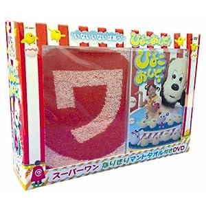 [DVD] NHK-DVD いないいないばあっ! ひよこおんど♪《スーパーワン なりきりマントタオル付特別盤》