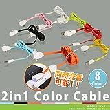 スマートフォン 光る カラー ケーブル 2in1 micro USB Lightning ケーブル ホワイト ( iPad Air iPad mini  iPhone6 iPhone6PLUS )