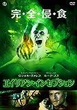 エイリアン・インセプション [DVD]
