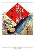 江戸のはやり神 (ちくま学芸文庫)