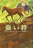 強い絆 (ハートランド物語 (4))