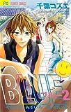 BLUE 2 (少コミフラワーコミックス)