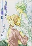 コミックス / 井ノ本 リカ子 のシリーズ情報を見る