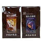 カフェインレス 珈琲 福袋(ノンカフェイン・デカフェコーヒー)