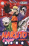 NARUTO―ナルト― 63 (ジャンプコミックス)