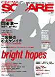 CINEMA SQUARE vol.37 (HINODE MOOK 67)