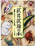 武井武雄の本: 童画とグラフィックの王様 (別冊太陽 日本のこころ 216)