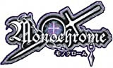 Monochrome(モノクローム)(限定版)