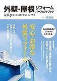 外壁・屋根リフォームパーフェクトブック―長住力 長く住み続けるスマイノチカラ 2014 尾張版