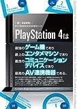 GetNaviセレクション すべて見せますSCEの次世代ハード PlayStation4 GetNavi特別編集