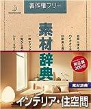 素材辞典 Vol.42 インテリア・住空間編