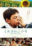 ミルコのひかり [DVD]