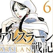 アルスラーン戦記(6) (講談社コミックス)