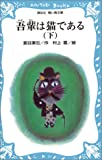 吾輩は猫である(下) (講談社青い鳥文庫 (69‐3))