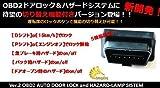 Enlarge オートドアロックシステム OBD2 車速連動&バックハザード 5機能搭載 (切り替え機能付き) トヨタ プリウス zvw 30 40 41 プリウスα