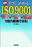 最新やさしくわかるISO9001
