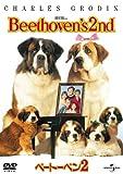ベートーベン2 [DVD]