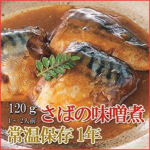 レトルト 和風 煮物 さばの味噌煮 120g (1-2人前) X3個セット (和食 おかず 惣菜)