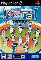 プロ野球チームをつくろう!3