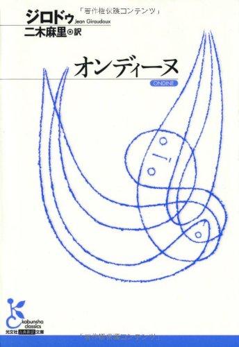 オンディーヌ (光文社古典新訳文庫)