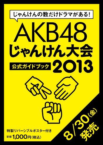 AKB48じゃんけん大会公式ガイドブック2013 (AKB じゃんけん大会 公式ガイドブック)