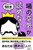 福田健「話し方・聞き方」スキルアップシリーズ1 「場の空気」が読めない人 (ビヨンドブックス)