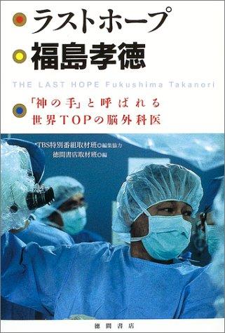 ラストホープ 福島孝徳 「神の手」と呼ばれる世界TOPの脳外科医