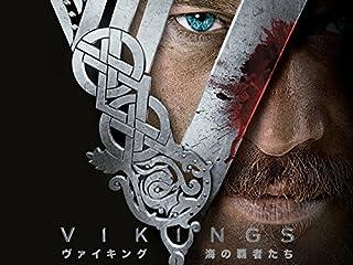 ヴァイキング 〜海の覇者たち〜 シーズン2