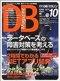 DB Magazine (マガジン) 2005年 10月号