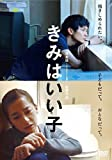 きみはいい子 DVD[DVD]