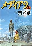 メディア9(ナイン)〈上〉 (ハルキ文庫)