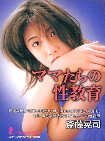 [斎藤晃司] ママたちの性教育