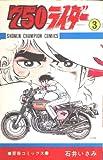 750ライダー 3 (少年チャンピオンコミックス)