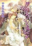 クリムゾン・スペル 2 (2) (キャラコミックス)
