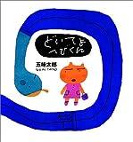 どいてよへびくん (五味太郎の絵本)