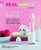 REAL SIMPLE JAPAN (リアルシンプルジャパン) 創刊号 [雑誌]