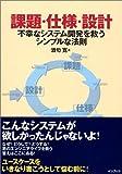 課題・仕様・設計―不幸なシステム開発を救うシンプルな法則