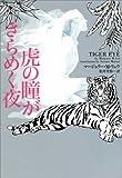 「虎の瞳がきらめく夜」 マージョリー・M・リュウ著