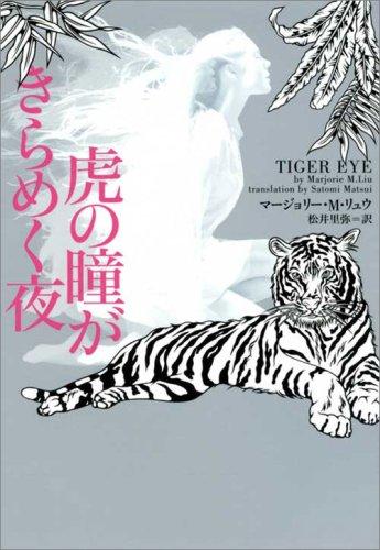 虎の瞳がきらめく夜