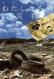 わたしたちの震災物語 ハート再生ワーカーズ (愛蔵版コミックス)