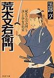 荒木又右衛門―「鍵屋の辻の決闘」を演じた伊賀の剣豪 (PHP文庫)