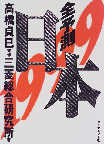 Japan predicted all <1999 book>, KI TADASHI TAKAHASHI