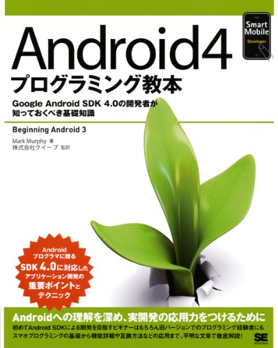 Android4プログラミング教本