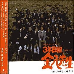 3年B組 金八先生 オリジナル・サウンド・トラック